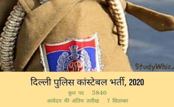 Constable in Delhi Police Recruitment 2020